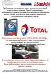 Моторное масло TOTAL в...