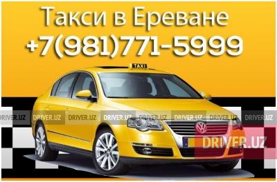 Круглосуточный заказ такси. Трансфер... в городе Заамин