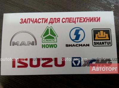 ГРУЗОВЫЕ АВТОЗАПЧАСТИ в городе Ташкент
