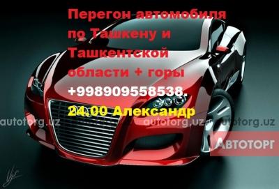 Перегон Вашего автомобиля по... в городе Ташкент