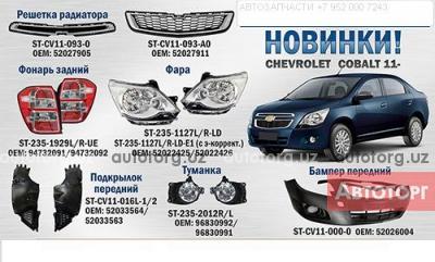 Автозапчасти в городе Ташкент