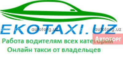 Такси - с личным... в городе Ташкент