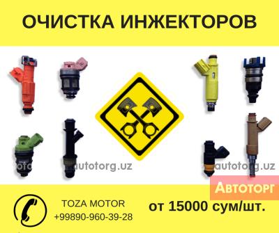 Сервис Toza Motor использует... в городе Ташкент