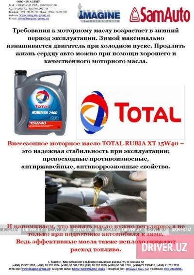 Моторное масло TOTAL в... в городе Ташкент