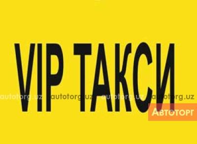 Услуги VIP Такси -... в городе Ташкент