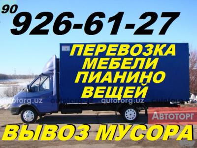 Перевозка мебели,пианино,вещей,техники. Вывоз строй мусора,б/у... в городе Ташкент