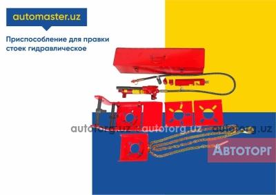 Устройство для стяжки пружин (гидравлическое) для автосервиса в городе Ташкент