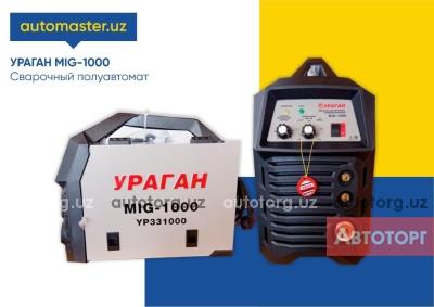 Спецтехника сварочное оборудование Т Сварочный полуавтомат УРАГАН MIG-1000 (2в1) для автосервиса и ремонта 2020 года за 2 223 000 сум в городе Ташкент