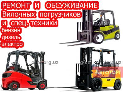 Качественный ремонт погрузчиков всех... в городе Ташкент