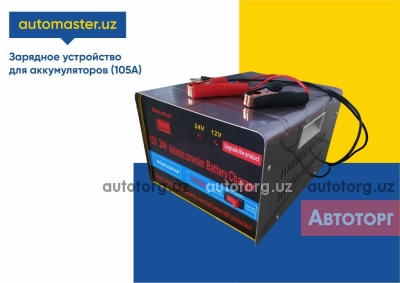 Зарядное устройство для аккумуляторов 105A (Автосервисное оборудование) в городе Ташкент