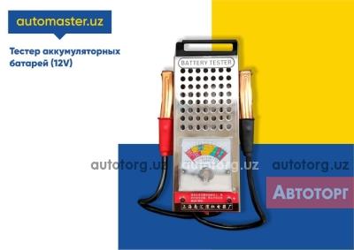 Спецтехника другой Т Тестер аккумуляторных батарей (12V) 2020 года за 212 000 сум в городе Ташкент