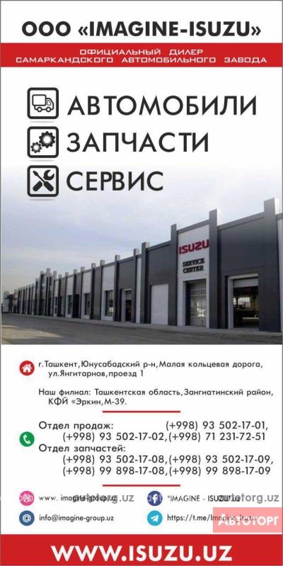 Запчастей для Грузовых и автобусов ISUZU в городе Ташкент