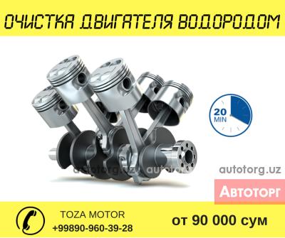 Сервис Toza Motor предлагает... в городе Ташкент