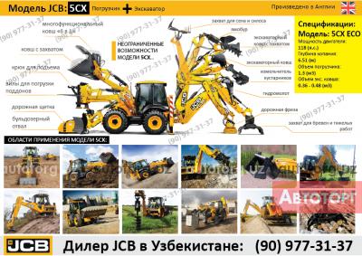 Спецтехника экскаватор JCB 5CX в ЛИЗИНГ!!! 2015 года в городе Ташкент