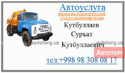 перевозка Нефтепродуктов , услуга... в городе Ташкент