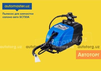 Спецтехника другой Т Супер крутой пылесос SC730A для чистки салона авто и ковров (гарантия) 2020 года за 7 200 000 сум в городе Ташкент