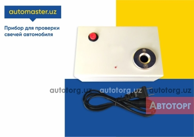 Спецтехника другой Т Прибор для проверки свечей автомобилей 2020 года за 272 000 сум в городе Ташкент