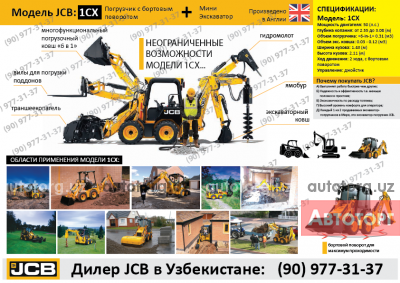 Спецтехника экскаватор JCB 1cx в ЛИЗИНГ!!! 2016 года в городе Ташкент