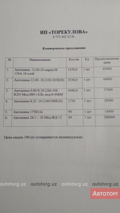 шины с доставкой! в... в городе Ташкент
