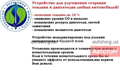 Экономьте бензин уже сегодня! Оборудование... в городе Ташкент