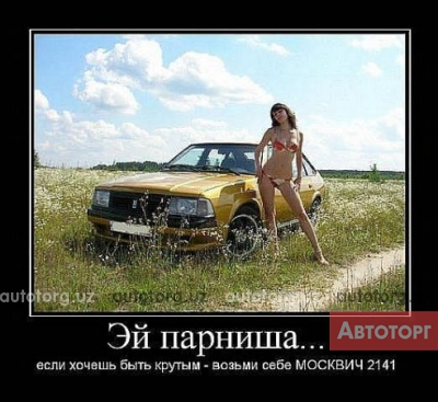 РЕМОНТ Москвич 2141 Качественный ремонт... в городе Ташкент