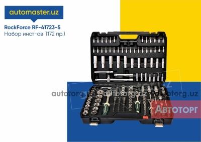 Спецтехника другой Т Набор инструментов RockForce RF-41723-5 (пр.172) для автосервиса 2020 года за 1 290 000 сум в городе Ташкент