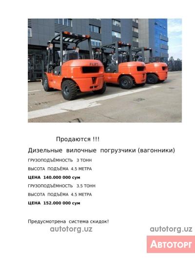 Спецтехника погрузчик FLIFT FLIFT 2019 года за 140 000 000 сум в городе Ташкент