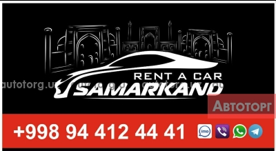 Аренда автомобилей в Самарканде! Полон... в городе Самарканд