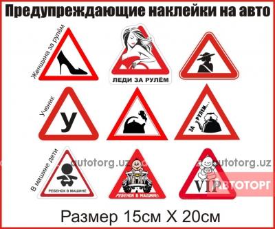 Продаются предупреждающие наклейки на... в городе Ташкент