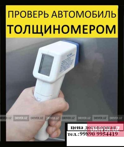 Прибор ОТ АФЕРИСТОВ, от тех кто впаривает авто! в городе Ташкент