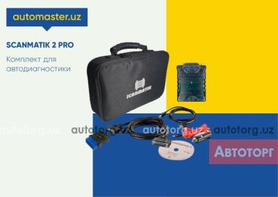 Автосканер Сканматик 2 PRO для автосервиса Автосервисное оборудование в городе Ташкент