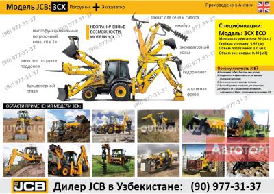 Спецтехника экскаватор JCB 3CX ECO в ЛИЗИНГ!!! 2015 года в городе Ташкент