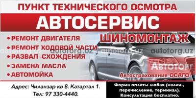 Ремонт Chevrolet и Lada... в городе Ташкент
