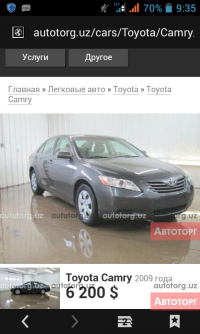 Куплю авто в Китаб, объявления о покупке авто в Китаб