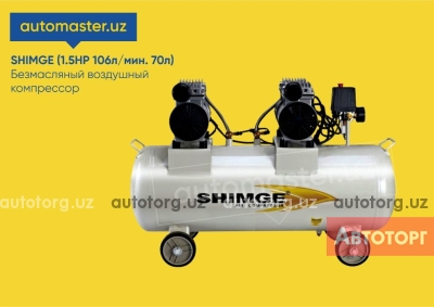 Спецтехника компрессор Т SHIMGE 70L 2020 года за 1 715 000 сум в городе Ташкент