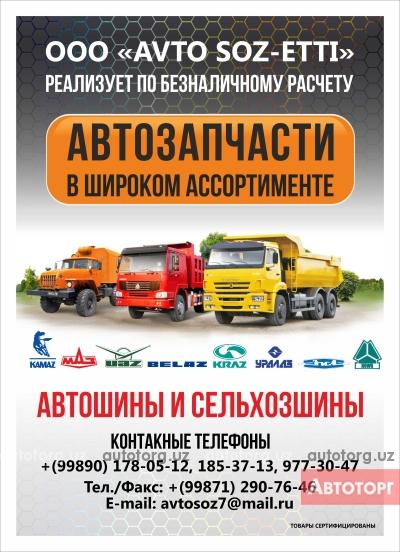 """ООО """"AVTO SOZ-ETTI"""" уже... в городе Ташкент"""