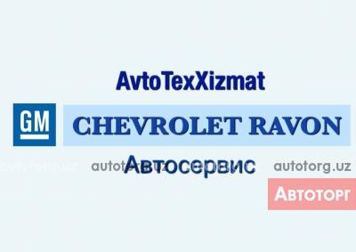 Автосервис RAVON ЭНГ АРЗОН... в городе Ташкент