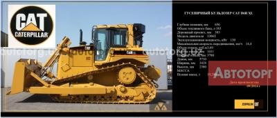 Спецтехника бульдозер Caterpillar D6R XL 2014 года за 130 000 $ в городе Ташкент