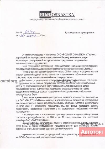 Спецтехника автобус городской Isuzu SAZ NP 37 2014 года в городе Ташкент