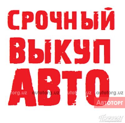 Выкуп авто Шевролет дэу... в городе Ташкент