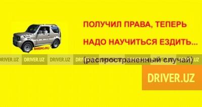 Спокойный автоинструктор. Спокойно и... в городе Ташкент