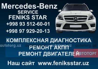 Автомастерская по диагностике и... в городе Ташкент