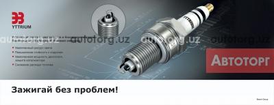 Свеча зажигания BOSCH FR7DCХ+ ЭЗ Yttrium (Nexia DOHC, Lacetti 1,6-1,8, ВАЗ 2112) к-т 4 шт в городе Ташкент