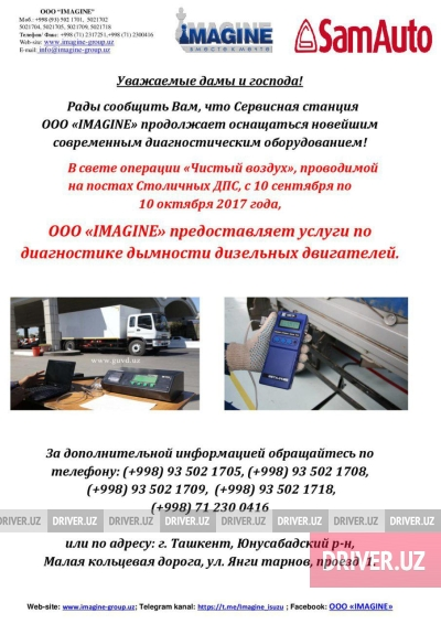 Диагностика дымности дизельных двигателей! в городе Ташкент