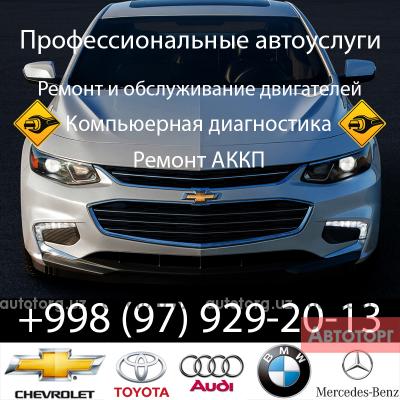 Профессиональные автоуслуги (Ремонт двигателей... в городе Ташкент