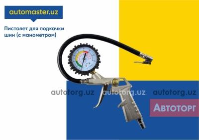 Пистолет для накачки шин с манометром в городе Ташкент