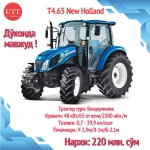 Продажа New Holland T 4.65  2018 года за 220 000 000 $ на Автоторге