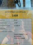 Спецтехника грейдер Caterpillar 140K 2014 года за 216 046 $ в городе Ташкент