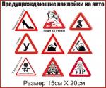 Продаются предупреждающие наклейки на...  на Автоторге