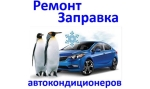 Ремонт, заправка, обслуживание авто...  на Автоторге